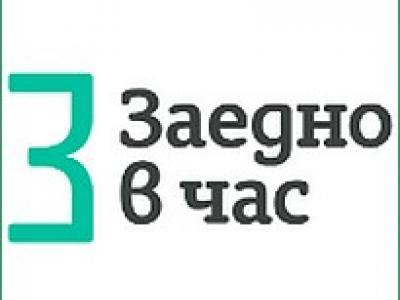 """Училищата от Стара Загора и областта могат да подобрят екипите си с учители от  Заедно в час"""" до 30 април"""
