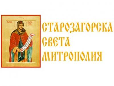 Програма за Съборните велики повечерия и Съборните акатисти в Стара Загора през Св. Четиридесетница