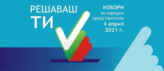Разпределение на мандатите за 45-то НС в страната и 27-ми Старозагорски избирателен район
