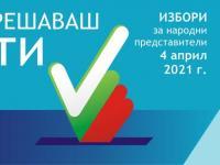 Трима от избраните в Стара Загора предпочетоха да останат депутати от другия си избирателен район