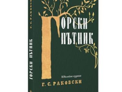 Издават книга на Раковски по случай 200-годишнината от рождението му