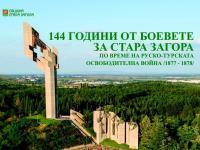 Безплатен транспорт до Бранителите в събота за 144 години от боевете за Стара Загора