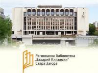 Предстоящи събития в Регионална библиотека  Захарий Княжески , 22-25 октомври 2020